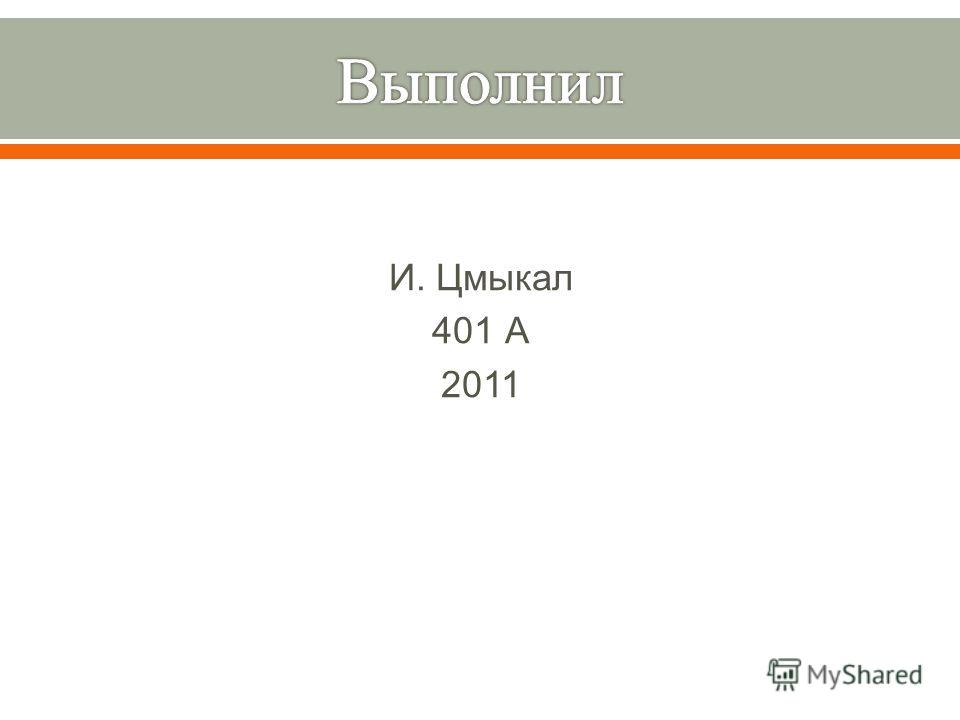И. Цмыкал 401 А 2011