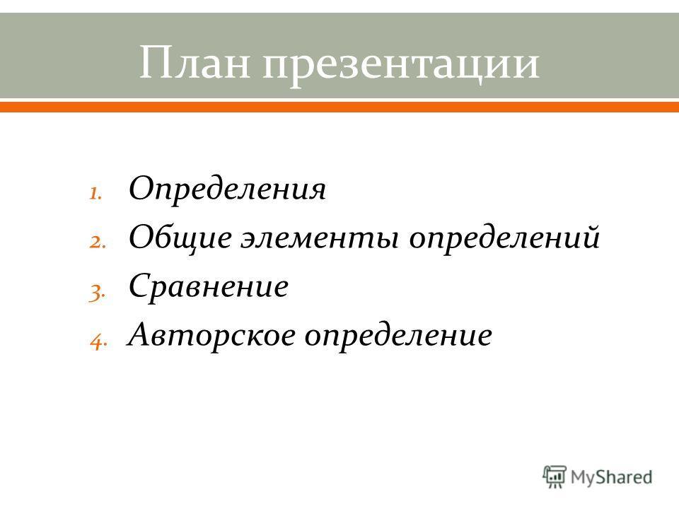1. Определения 2. Общие элементы определений 3. Сравнение 4. Авторское определение