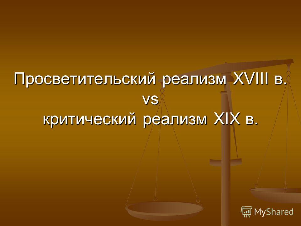 Просветительский реализм XVIII в. vs критический реализм XIX в.