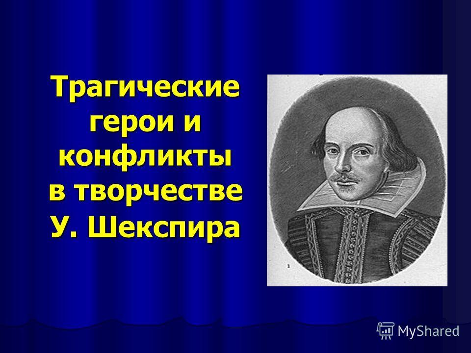 Трагические герои и конфликты в творчестве У. Шекспира