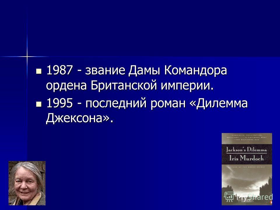 1987 - звание Дамы Командора ордена Британской империи. 1987 - звание Дамы Командора ордена Британской империи. 1995 - последний роман «Дилемма Джексона». 1995 - последний роман «Дилемма Джексона».