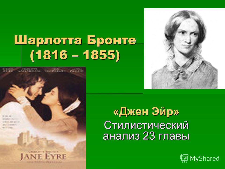 Шарлотта Бронте (1816 – 1855) «Джен Эйр» Стилистический анализ 23 главы