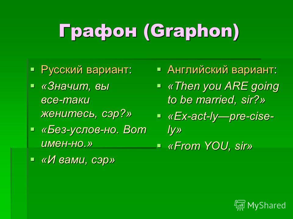 Графон (Graphon) Русский вариант: Русский вариант: «Значит, вы все таки женитесь, сэр?» «Значит, вы все таки женитесь, сэр?» «Без услов но. Вот имен но.» «Без услов но. Вот имен но.» «И вами, сэр» «И вами, сэр» Английский вариант: Английский вариант: