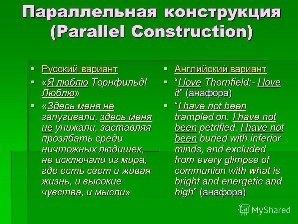 Параллельная конструкция (Parallel Construction) Русский вариант Русский вариант «Я люблю Торнфильд! Люблю» «Я люблю Торнфильд! Люблю» «Здесь меня не запугивали, здесь меня не унижали, заставляя прозябать среди ничтожных людишек, не исключали из мира
