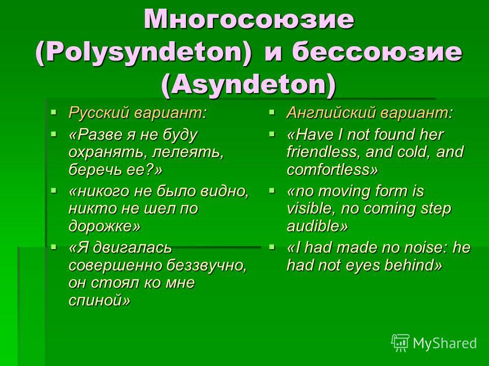 Многосоюзие (Polysyndeton) и бессоюзие (Asyndeton) Русский вариант: Русский вариант: «Разве я не буду охранять, лелеять, беречь ее?» «Разве я не буду охранять, лелеять, беречь ее?» «никого не было видно, никто не шел по дорожке» «никого не было видно