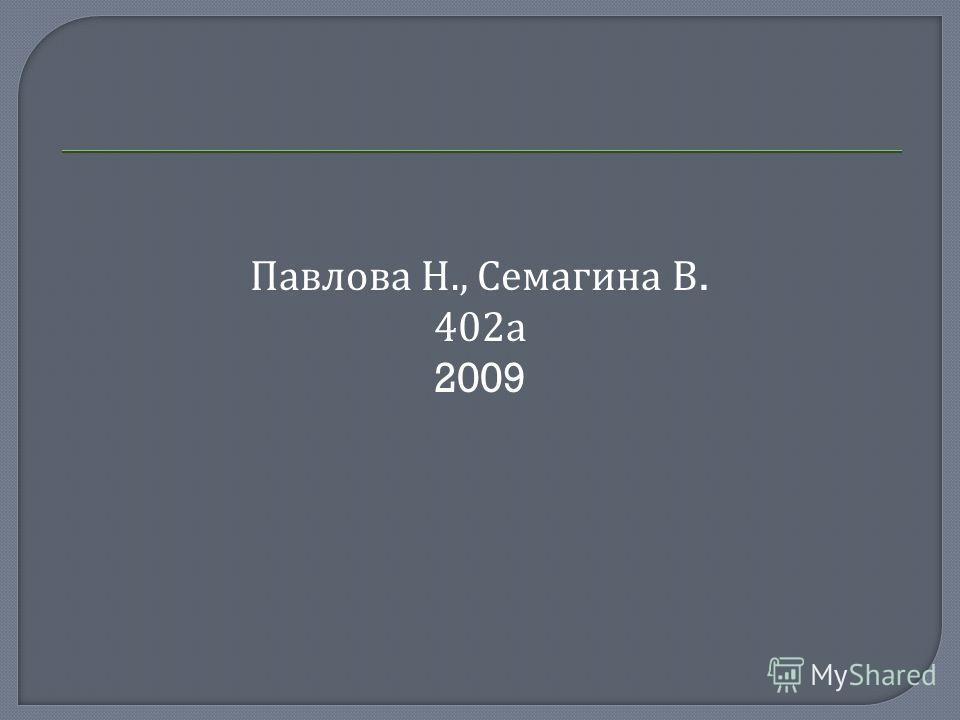 Павлова Н., Семагина В. 402 а 2009