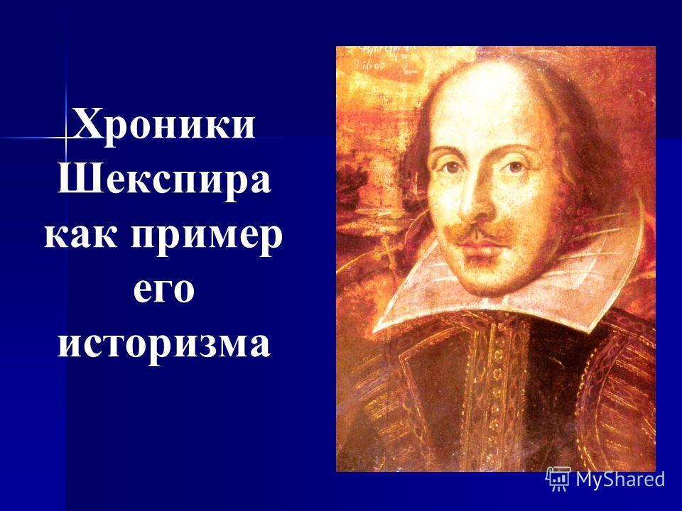 Хроники Шекспира как пример его историзма