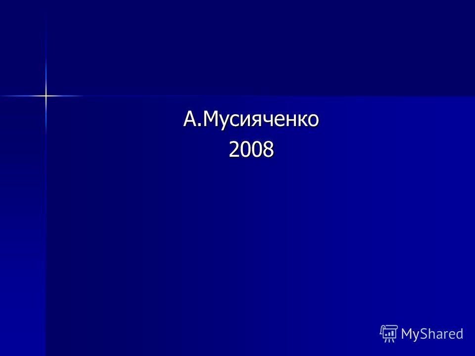 А.Мусияченко2008