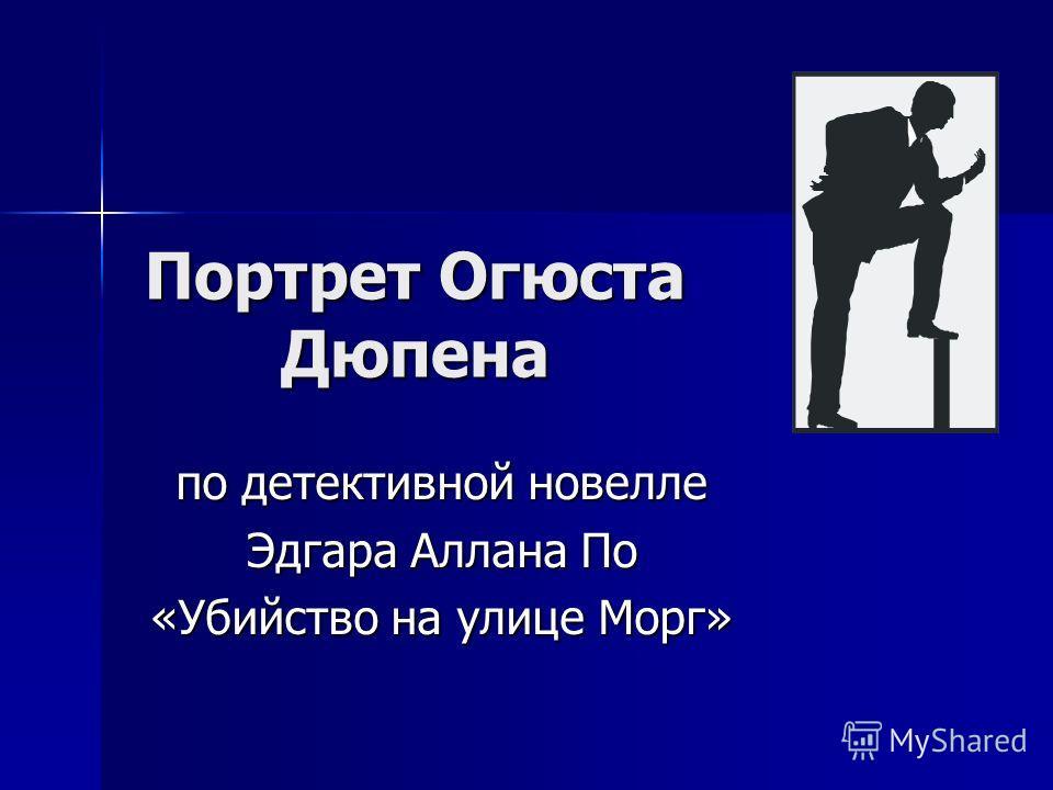 Портрет Огюста Дюпена по детективной новелле Эдгара Аллана По «Убийство на улице Морг»