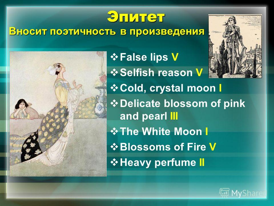 Эпитет False lips V Selfish reason V Cold, crystal moon I Delicate blossom of pink and pearl III The White Moon I Blossoms of Fire V Heavy perfume II Вносит поэтичность в произведения
