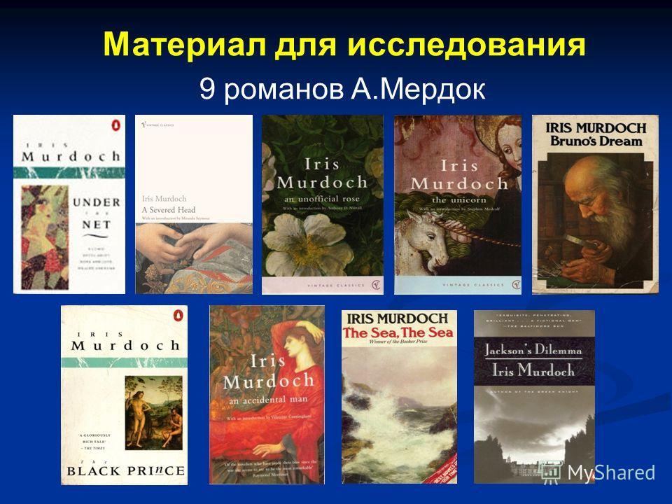 9 романов А.Мердок Материал для исследования