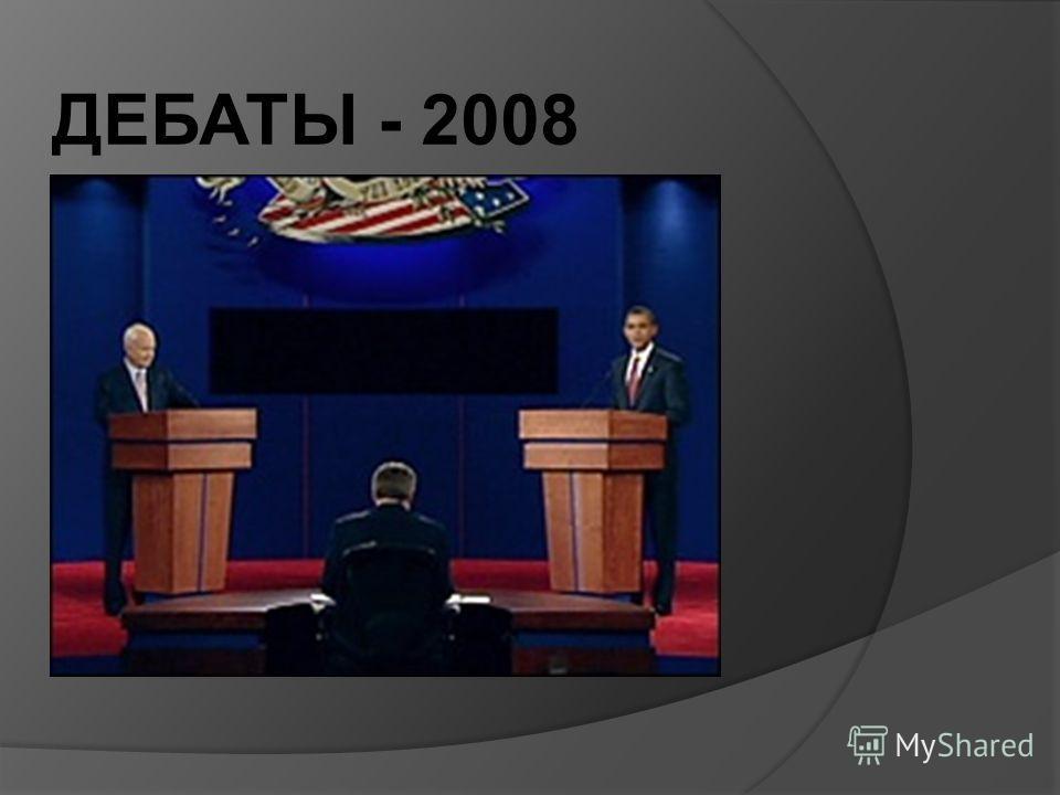 ДЕБАТЫ - 2008