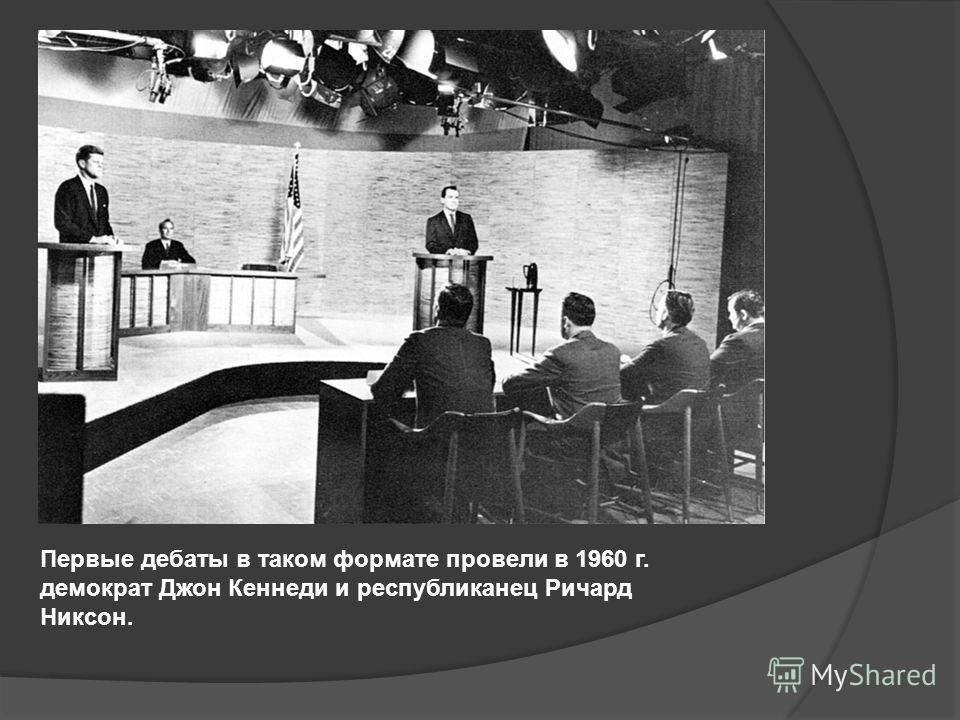 Первые дебаты в таком формате провели в 1960 г. демократ Джон Кеннеди и республиканец Ричард Никсон.