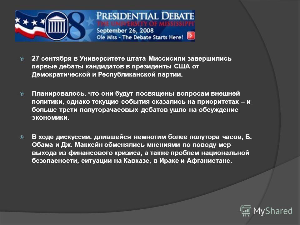27 сентября в Университете штата Миссисипи завершились первые дебаты кандидатов в президенты США от Демократической и Республиканской партии. Планировалось, что они будут посвящены вопросам внешней политики, однако текущие события сказались на приори