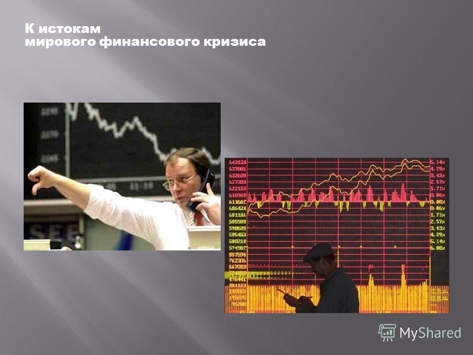 К истокам мирового финансового кризиса