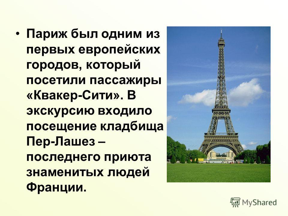 Париж был одним из первых европейских городов, который посетили пассажиры «Квакер-Сити». В экскурсию входило посещение кладбища Пер-Лашез – последнего приюта знаменитых людей Франции.