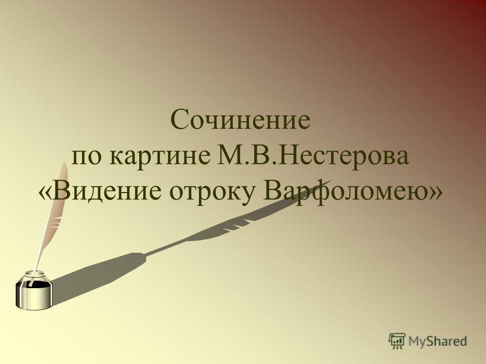 Сочинение по картине М.В.Нестерова «Видение отроку Варфоломею»