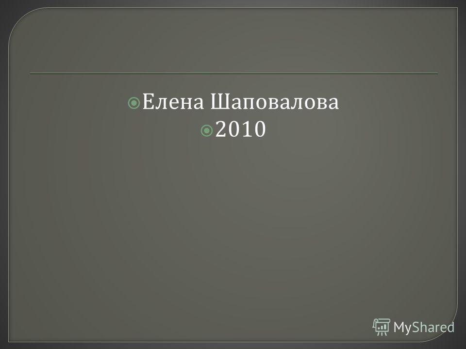 Елена Шаповалова 2010