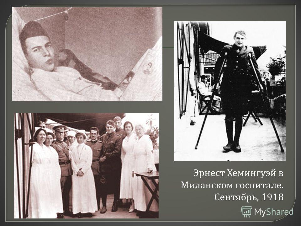 Эрнест Хемингуэй в Миланском госпитале. Сентябрь, 1918