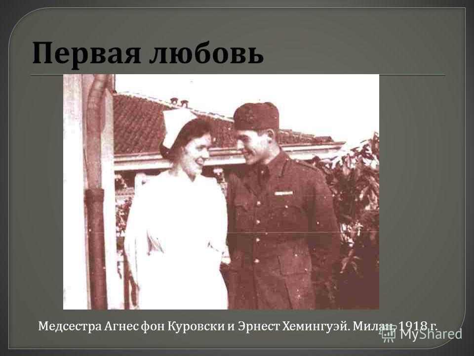 Медсестра Агнес фон Куровски и Эрнест Хемингуэй. Милан, 1918 г.