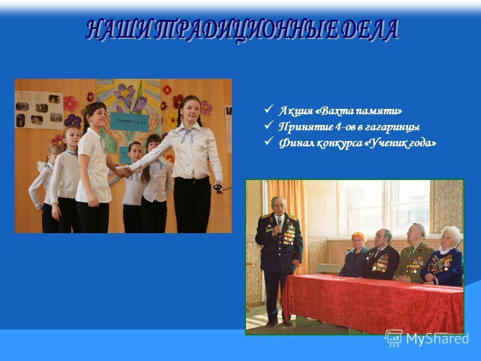 Акция «Вахта памяти» Принятие 4-ов в гагаринцы Финал конкурса «Ученик года»