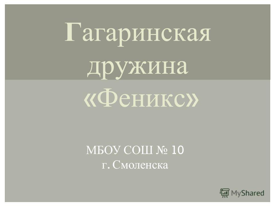 Гагаринская дружина « Феникс » МБОУ СОШ 10 г. Смоленска