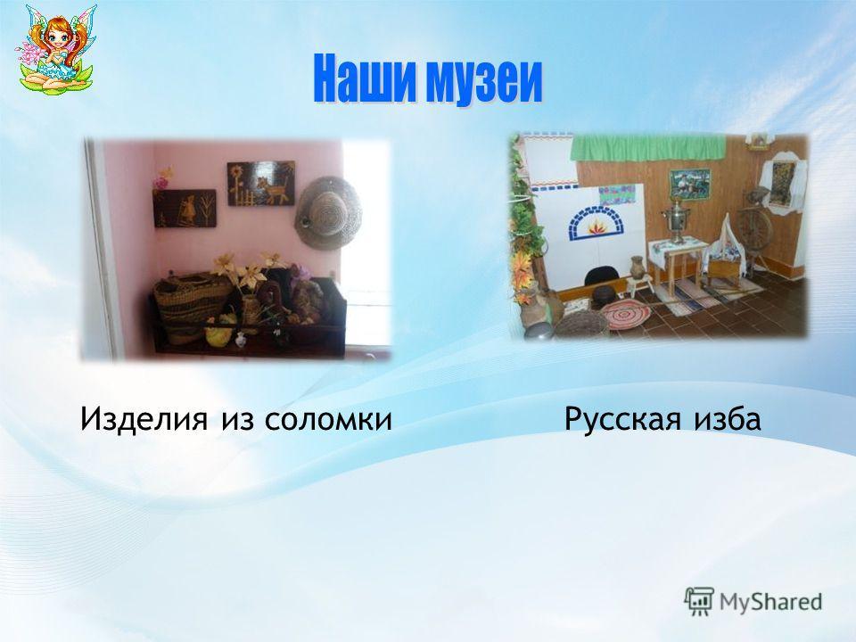 Изделия из соломки Русская изба