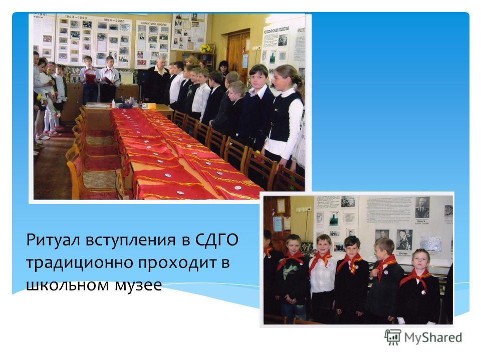Ритуал вступления в СДГО традиционно проходит в школьном музее