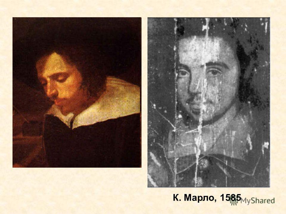 К. Марло, 1585