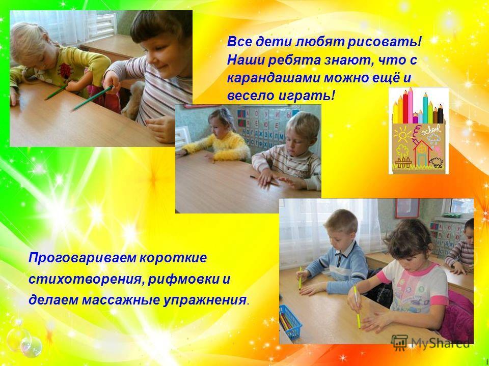 Все дети любят рисовать! Наши ребята знают, что с карандашами можно ещё и весело играть! Проговариваем короткие стихотворения, рифмовки и делаем массажные упражнения.