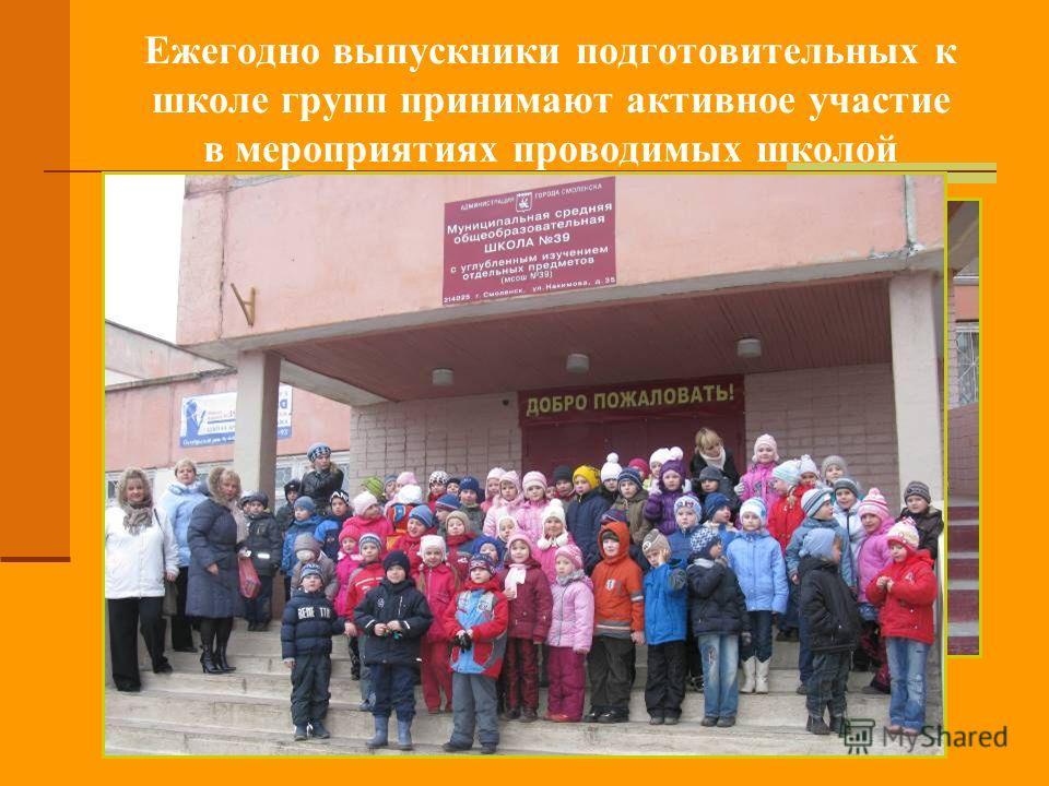 Ежегодно выпускники подготовительных к школе групп принимают активное участие в мероприятиях проводимых школой