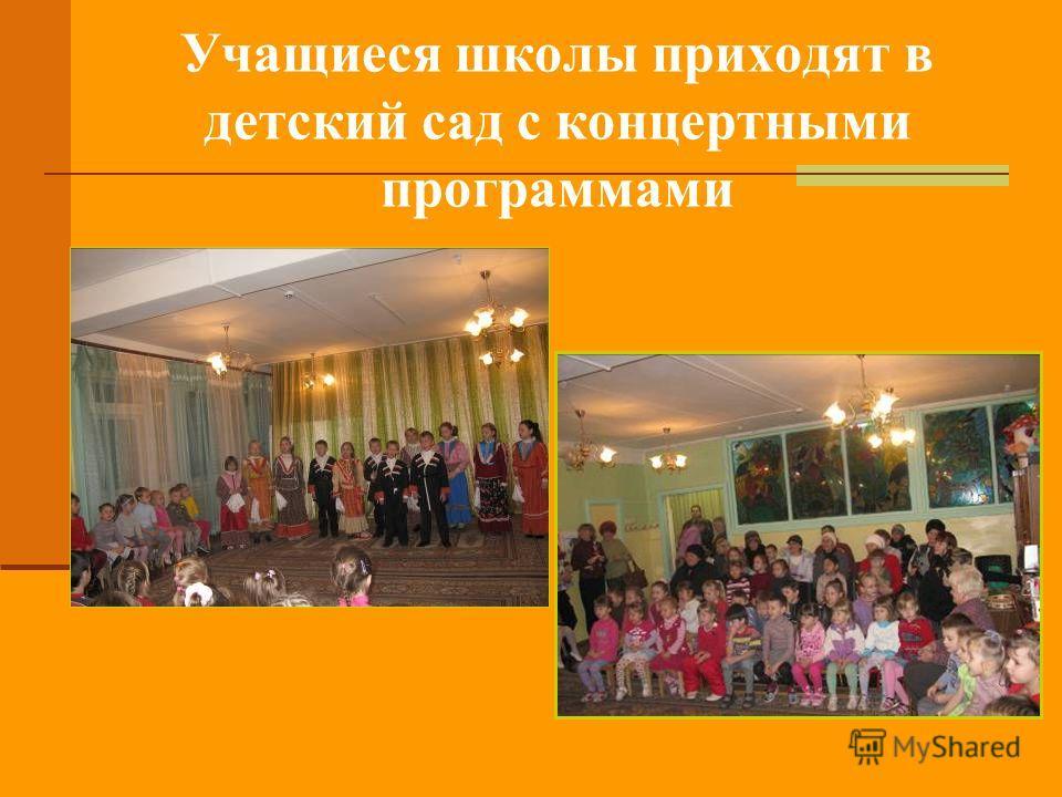 Учащиеся школы приходят в детский сад с концертными программами