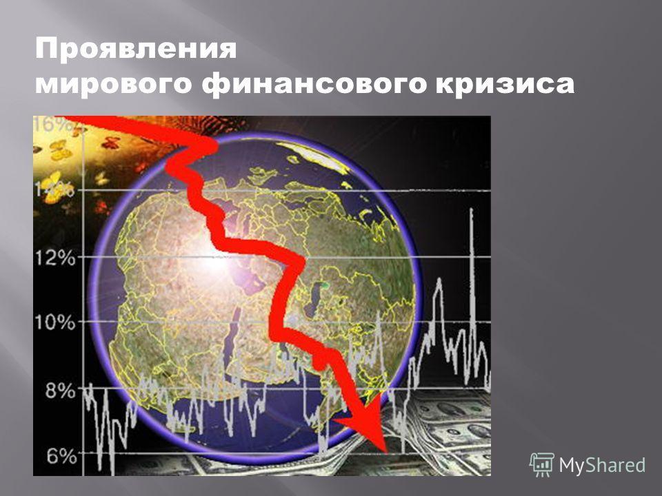 Проявления мирового финансового кризиса