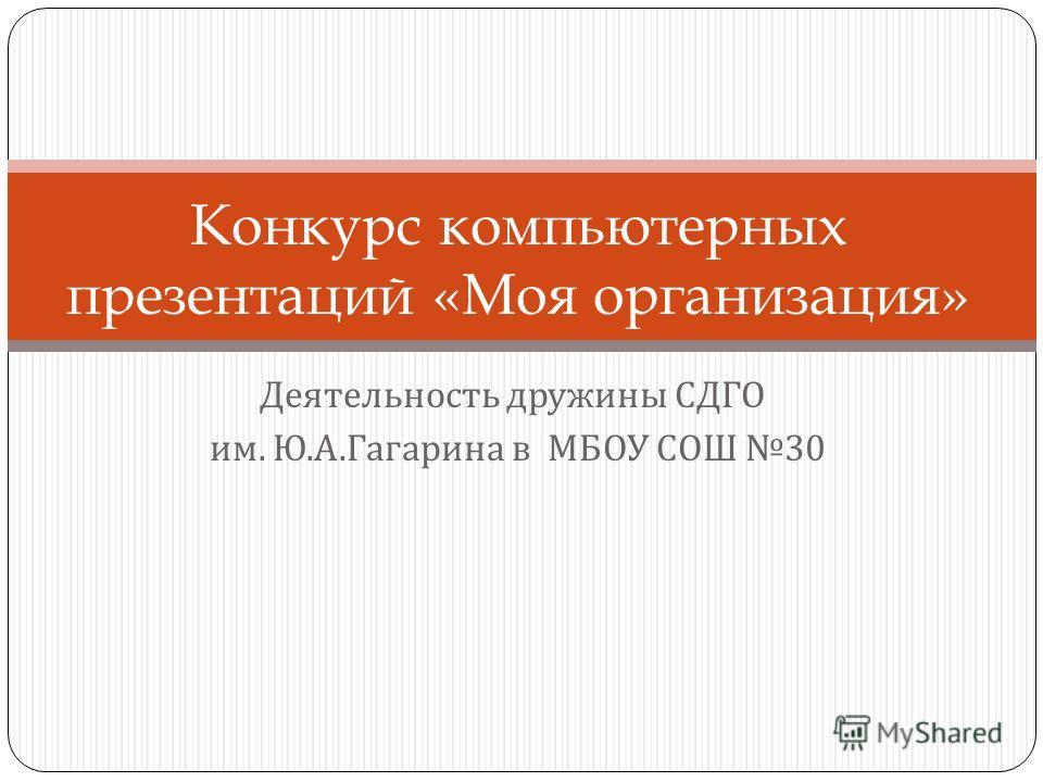Деятельность дружины СДГО им. Ю.А.Гагарина в МБОУ СОШ 30 Конкурс компьютерных презентаций «Моя организация»