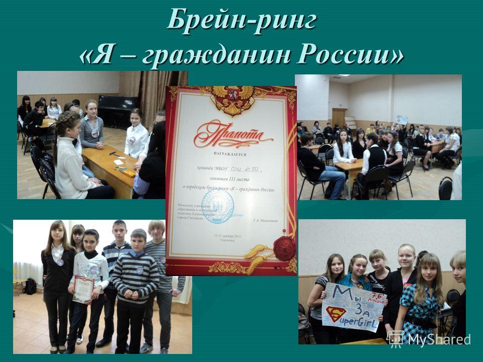 Брейн-ринг «Я – гражданин России»
