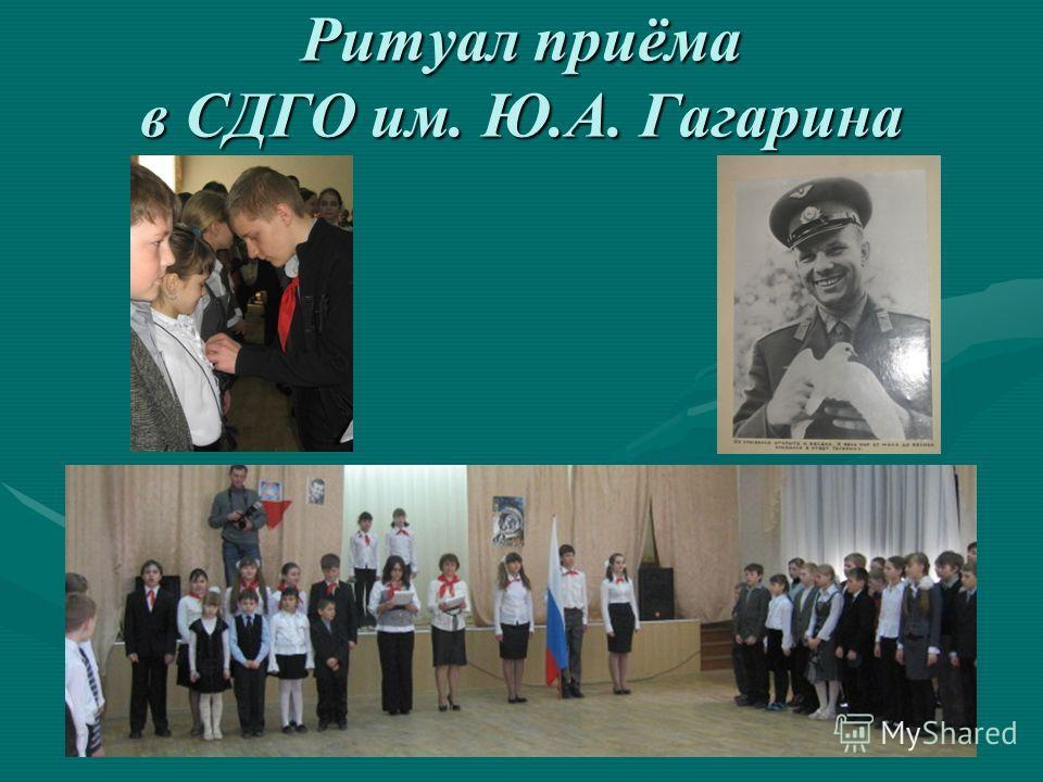 Ритуал приёма в СДГО им. Ю.А. Гагарина