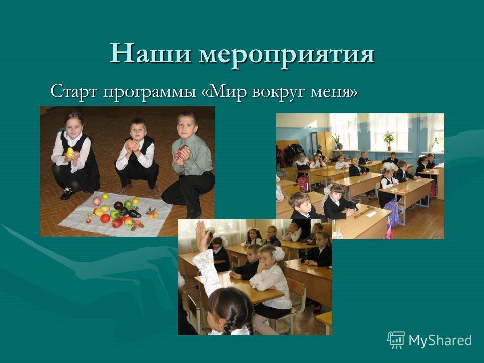 Наши мероприятия Старт программы «Мир вокруг меня»