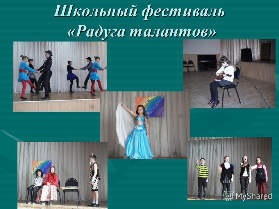 Школьный фестиваль «Радуга талантов»