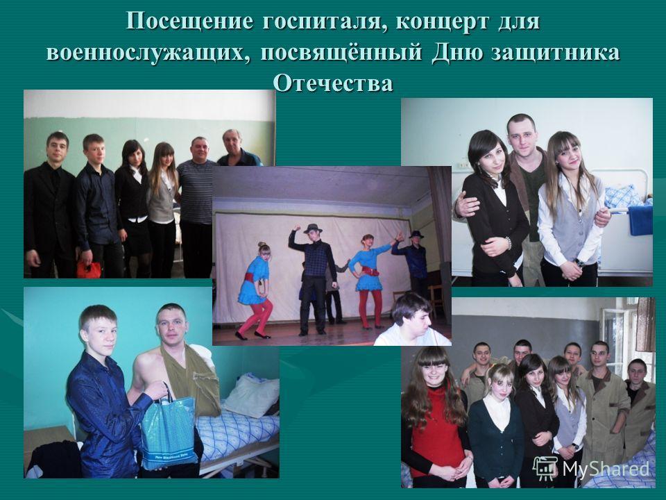Посещение госпиталя, концерт для военнослужащих, посвящённый Дню защитника Отечества