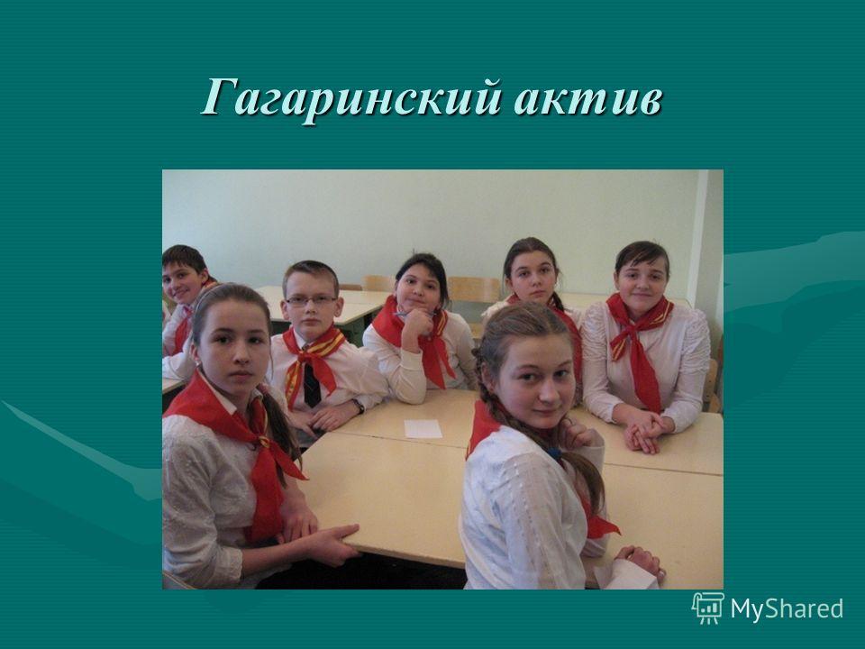 Гагаринский актив