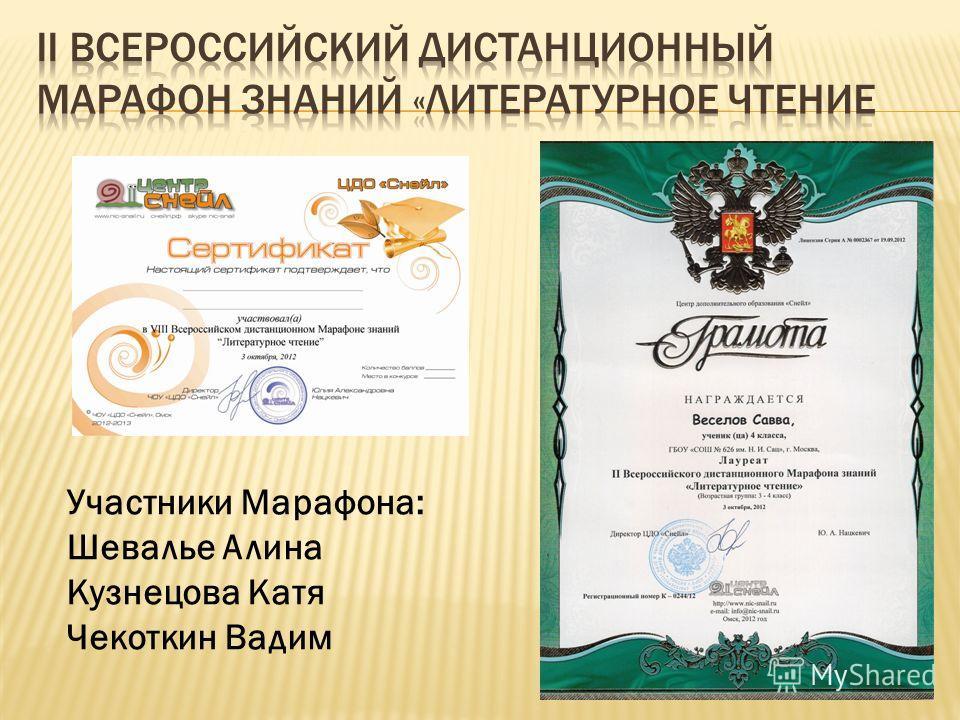 Участники Марафона: Шевалье Алина Кузнецова Катя Чекоткин Вадим