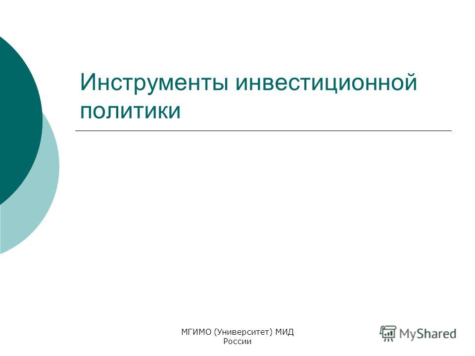 МГИМО (Университет) МИД России Инструменты инвестиционной политики