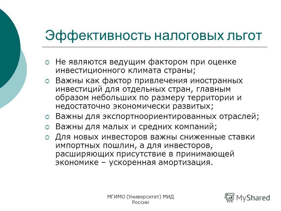МГИМО (Университет) МИД России Эффективность налоговых льгот Не являются ведущим фактором при оценке инвестиционного климата страны; Важны как фактор привлечения иностранных инвестиций для отдельных стран, главным образом небольших по размеру террито