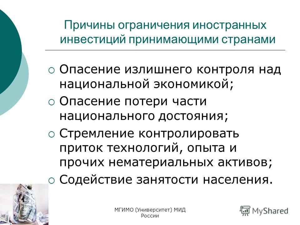 МГИМО (Университет) МИД России Причины ограничения иностранных инвестиций принимающими странами Опасение излишнего контроля над национальной экономикой; Опасение потери части национального достояния; Стремление контролировать приток технологий, опыта