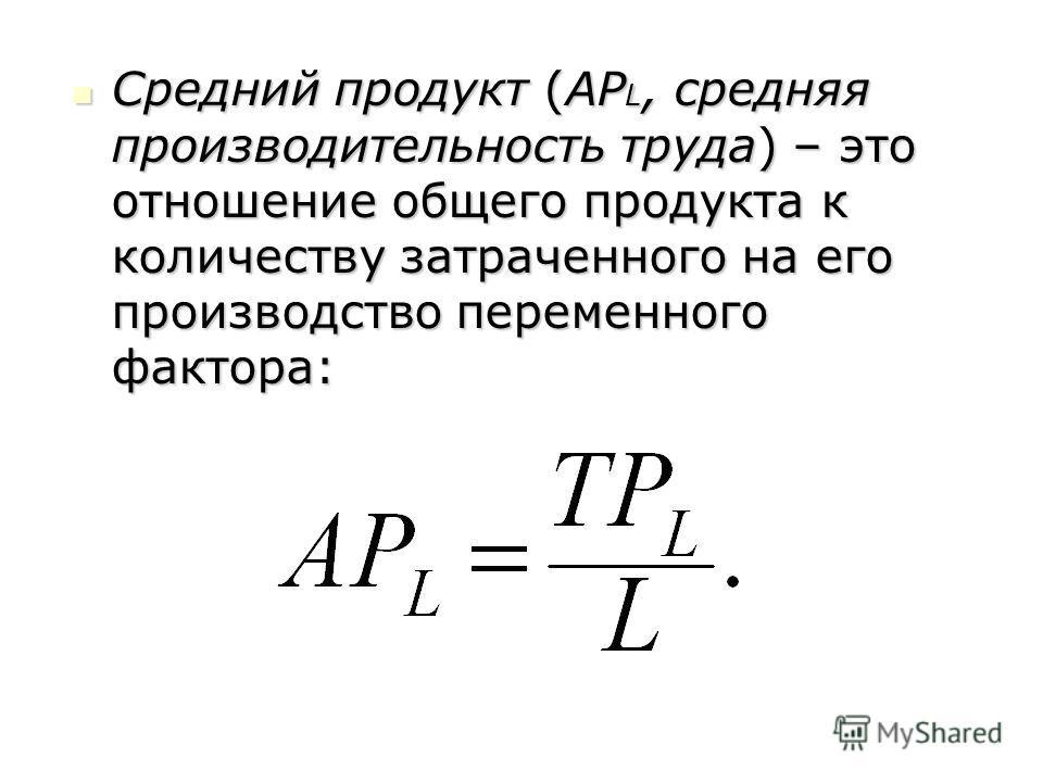 Средний продукт (AP L, средняя производительность труда) – это отношение общего продукта к количеству затраченного на его производство переменного фактора: Средний продукт (AP L, средняя производительность труда) – это отношение общего продукта к кол