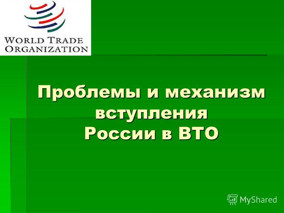 Проблемы и механизм вступления России в ВТО