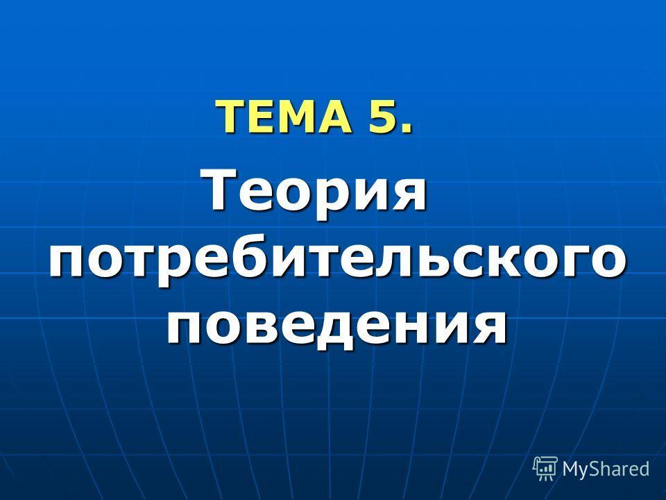 ТЕМА 5. Теория потребительского поведения