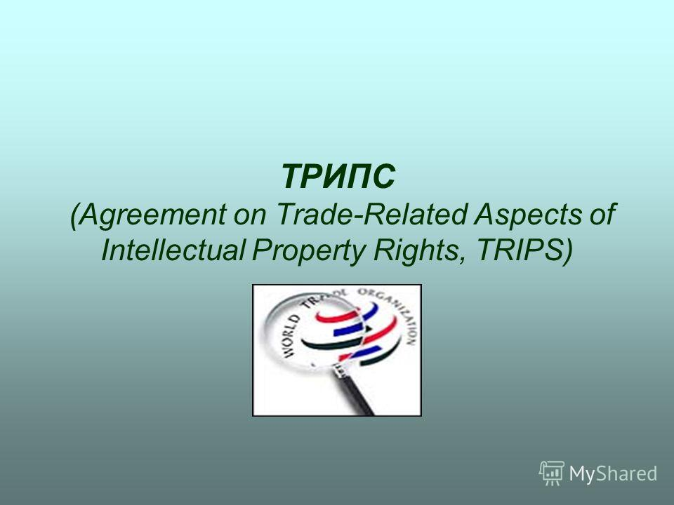 ТРИПС (Agreement on Trade-Related Aspects of Intellectual Property Rights, TRIPS)