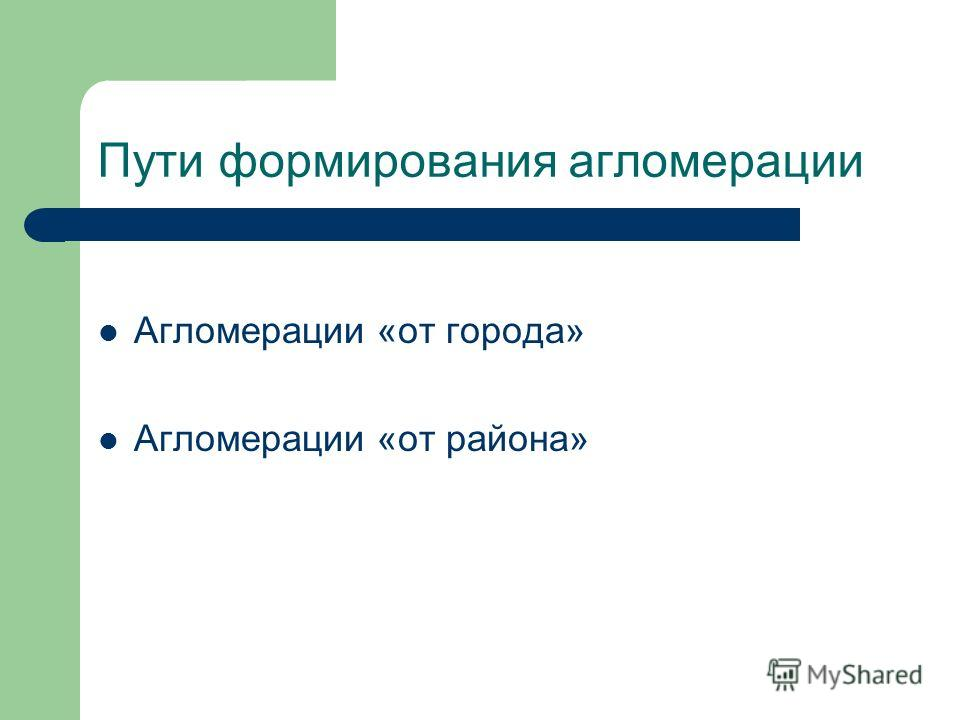 Пути формирования агломерации Агломерации «от города» Агломерации «от района»