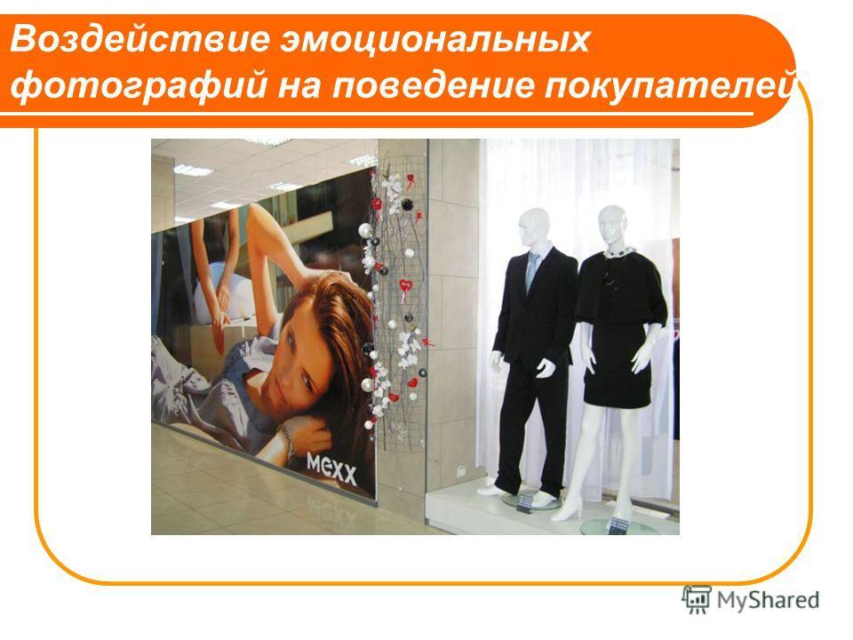 Воздействие эмоциональных фотографий на поведение покупателей